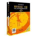 刑事诉讼法一本通:中华人民共和国刑事诉讼法总成(第12版) 团购致电:010-57993483/57993149
