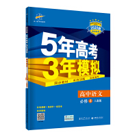 曲一线 高中语文 必修4 人教版 2020版高中同步 5年高考3年模拟 五三