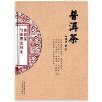 普洱茶 普洱茶 云南特色普洱茶,普洱茶文化, 邓时海 9787541696626 云南科技出版社