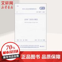 洁净厂房设计规范 中国计划出版社