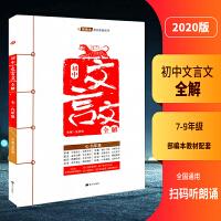 2020新版 初中文言文全解 七-九年级 与部编本教材配套使用 配套人教部编版课本教材用 归纳中考需要的掌握的知识78