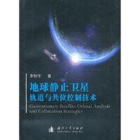 【正版现货】地球静止卫星轨道与共位控制技术 李恒年 9787118068061 国防工业出版社