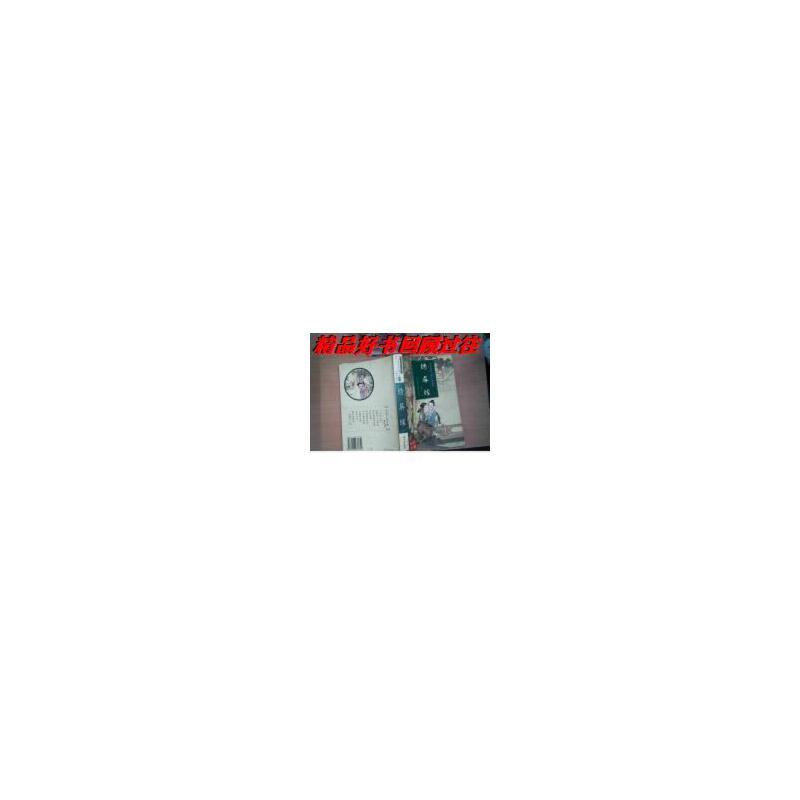 【二手旧书9成新】绣屏缘:= /马其成;张宗义 远方出版社 【正版经典书,包邮 七天无理由退货 可开发票 放心购】
