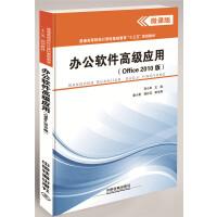 办公软件高级应用(Office 2010版)