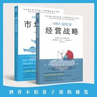 玩转市场营销套装:经营战略+市场营销 (套装共2册)