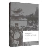 流动摊贩与中国近代城市社会