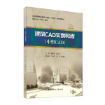 建筑CAD实例教程(中望CAD)/全国高等职业教育土建类