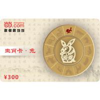 当当生肖卡-兔300元【收藏卡】
