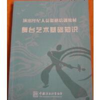 【正版二手书旧书 8成新】演出经纪人舞台艺术基础知识