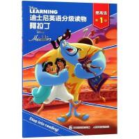 阿拉丁/迪士尼英语分级读物