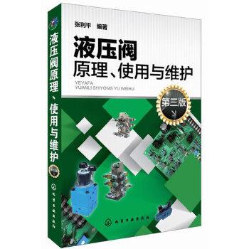 液压阀原理、使用与维护(第三版)