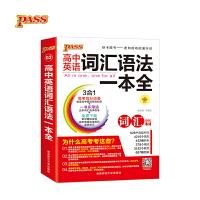 新版 高中英语词汇语法一本全 高中英语词汇语法知识大全 高中英语基础知识手册