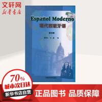 现代西班牙语(第3册) 董燕生