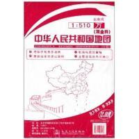 中华人民共和国地图(1:510万) 董京礼