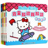 正版现货 Hello kitty 安全知识我知晓 (全4册) 平安出行 远离危险 意外降临 家庭安全