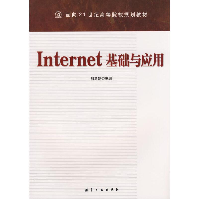 21世纪高校教材:Internet基础与应用