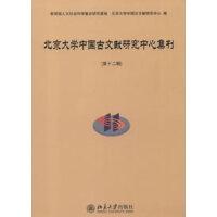 北京大学中国古文献研究中心集刊 第十二辑