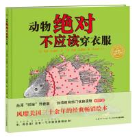 海豚绘本花园:动物绝对不应该穿衣服(精)(新版)