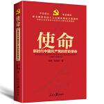 不忘初心  牢记使命:使命――新时代中国共产党的历史使命(学习贯彻党的十九大精神重点主题图书)