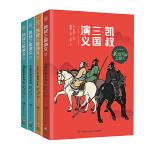凯叔三国演义.群雄逐鹿(套装共4册)