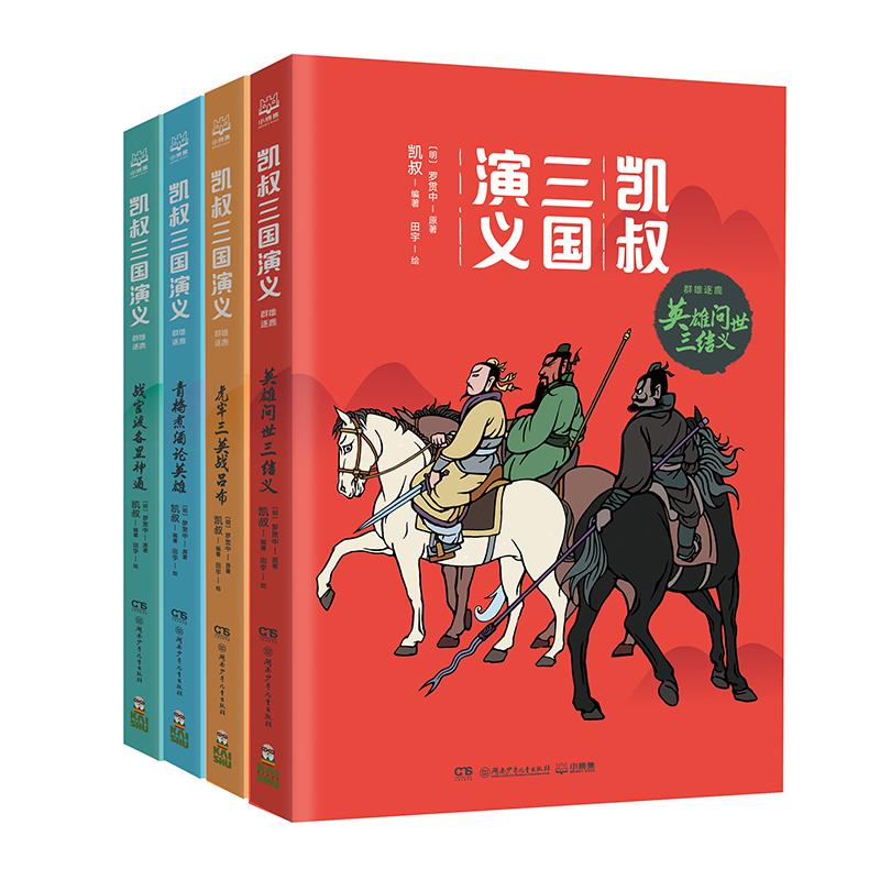 """凯叔三国演义.群雄逐鹿(套装共4册) 读英雄故事,长少年志气!凯叔倾力打造,更适合孩子阅读的三国故事。2000多万家长选择的""""凯叔讲故事""""出品。少年读史记,少年读西游记,少年更要读三国演义。"""