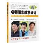 名师同步教学设计・小学语文六年级 上册(统编语文教材教师用书)
