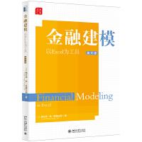 金融建模:以Excel为工具(英文版)