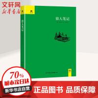 猎人笔记 中国友谊出版社