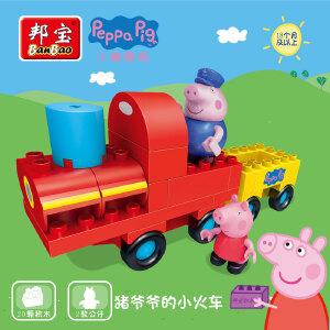 【当当自营】小猪佩奇邦宝益智大颗粒积木儿童玩具猪爷爷的火车A06033
