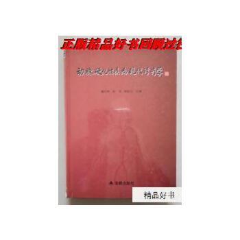 【二手旧书9成新】 动脉硬化性疾病现代诊疗学 9787508295466 【正版经典书,请注意售价高于定价】