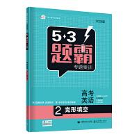 曲一线 高考英语 2完形填空 53题霸专题集训2020版 五三