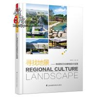 精装现货 寻找地景――地域性文化景观设计实践 地域性文化 大型 中型 小型 微型实际项目 设计书