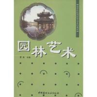 园林艺术 中国建材工业出版社