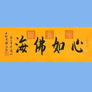 第九十十一十二届全国人大代表,中国佛教协会第十届理事会副会长,少林寺方丈释永信(心如佛海)