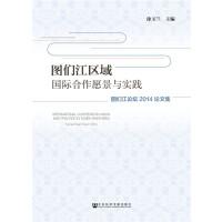 图们江区域国际合作愿景与实践