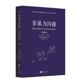 非暴力沟通(珍藏版) 当我们褪去隐蔽的精神暴力,爱将自然流露。该书入选香港大学推荐的50本必读书籍。