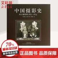 中国摄影史:西方摄影师 (英)贝内特