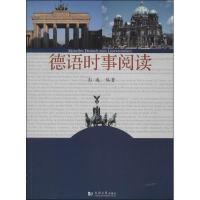 德语时事阅读 同济大学出版社