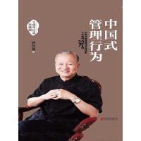 中国式管理行为:十周年纪念珍藏版