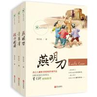 纸房子系列(青草湾+燕明刀+孩子剧团)