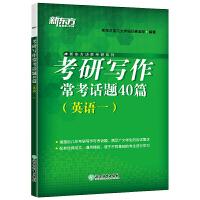 新东方 考研写作常考话题40篇(英语一)
