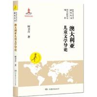 澳大利亚儿童文学导论:澳大利亚儿童文学导论 何卫青 9787556208357