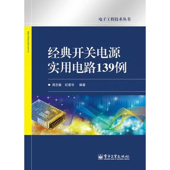 正版图书 经典开关电源实用电路139例 周志敏,纪爱华 9787121133442