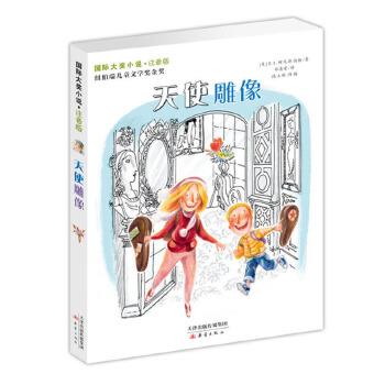 天使雕像 国际大奖小说注音版 世界经典童话故事 儿童文学成长励志校园幻想小说 8-12岁一二三四年级小学生课外阅读书籍