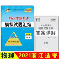 天利38套 物理 2021�x考版 2021浙江省新高考模�M��}�R� 1月版