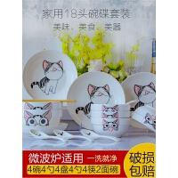 碗碟套装18头泡面汤碗盘家用组合吃饭陶瓷餐具可爱中式碗筷盘子