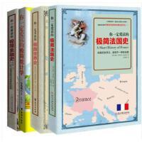 套装4本你一定爱读的极简法国史+你一定爱读的极简金融史+你一定爱读的极简世界史+你一定爱读的极简统计学