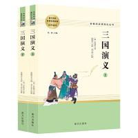 三国演义(全二册)四大名著 推荐阅读(名著阅读课程化丛书)