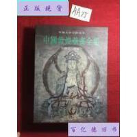 【二手旧书9成新】中国敦煌壁画全集11(单售函套无书) /不详 不