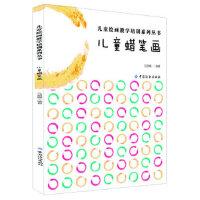 【新书店正版】儿童蜡笔画马丽娜中国纺织出版社9787506491181